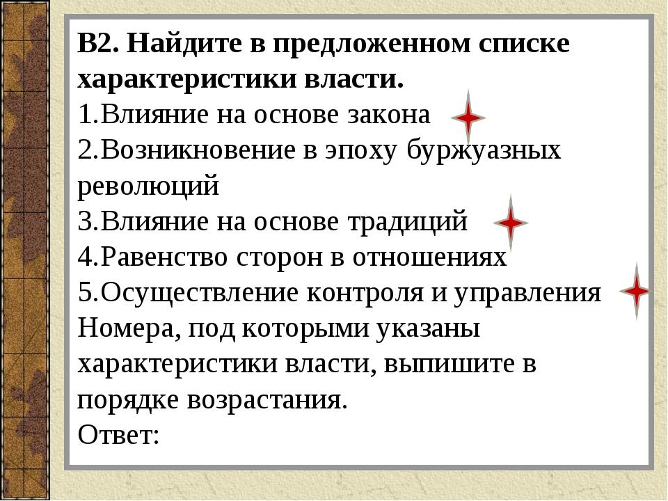 В2. Найдите в предложенном списке характеристики власти. Влияние на основе за...