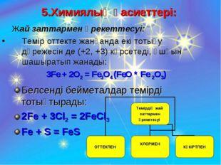 5.Химиялық қасиеттері: Жай заттармен әрекеттесуі: Темір оттекте жанғанда екі