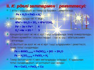 II. Күрделі заттармен әрекеттесуі: Қатты қыздырылған темір су буымен әрекетте