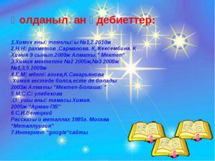 Қолданылған әдебиеттер: 1.Химик анықтамалығы №1,2 2010ж 2.Н.Нұрахметов ,Сарма