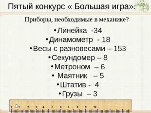 Список литературы к внеклассному занятию по физике: Н.Я. Якушевская «Повторен