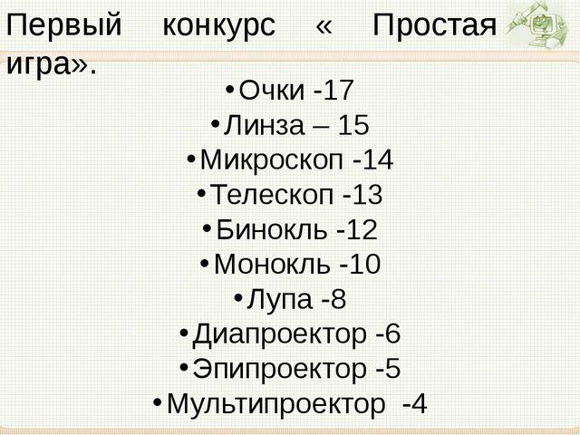Первый конкурс « Простая игра». Очки -17 Линза – 15 Микроскоп -14 Телескоп -1...