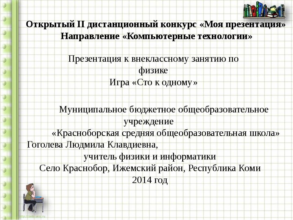Презентация к внеклассному занятию по физике Игра «Сто к одному» Открытый II...