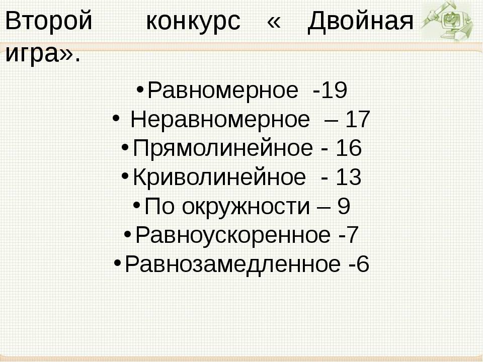 Второй конкурс « Двойная игра». Равномерное -19 Неравномерное – 17 Прямолиней...