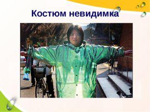 Костюм невидимка 2006 2007 2008