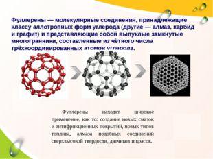 Фуллерены — молекулярные соединения, принадлежащие классу аллотропных форм уг