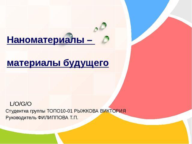Наноматериалы – материалы будущего Студентка группы ТОПО10-01 РЫЖКОВА ВИКТОРИ...