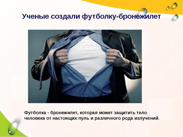 Ученые создали футболку-бронежилет Футболка - бронежилет, которая может защит...