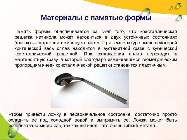 2004 2005 2006 2007 Материалы с памятью формы Память формы обеспечивается за...