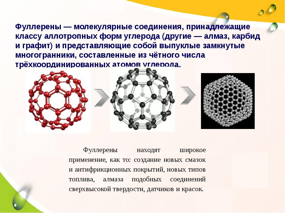 Фуллерены — молекулярные соединения, принадлежащие классу аллотропных форм уг...