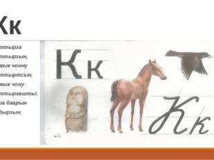 Кк Каттырза Каттырзын, Хамык чонну Каттыртсын, Хамык чону Каттыргаштыӊ Кара б