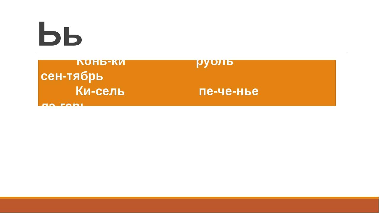 Ьь Конь-ки рубль сен-тябрь Ки-сель пе-че-нье ла-герь