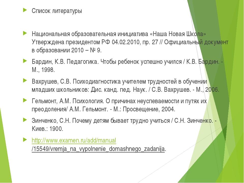 Список литературы  Национальная образовательная инициатива «Наша Новая Школа...