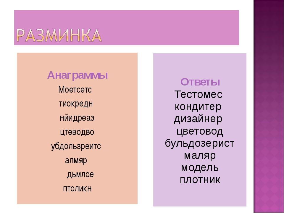 Анаграммы Моетсетс тиокредн нйидреаз цтеводво убдользреитс алмяр дьмлое птол...