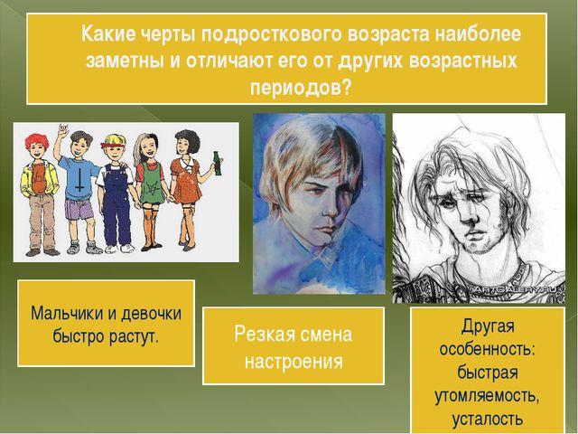 Какие черты подросткового возраста наиболее заметны и отличают его от других...