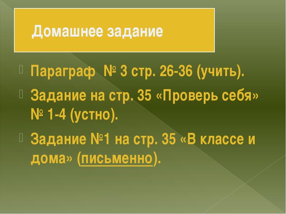 Домашнее задание Параграф № 3 стр. 26-36 (учить). Задание на стр. 35 «Проверь...