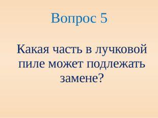 Ответ А) полотно Б) лезвие В) косяк