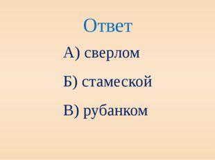 Ответ Форму треугольника