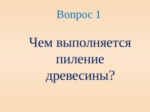 Вопрос 14 Какую форму имеют зубья пил?