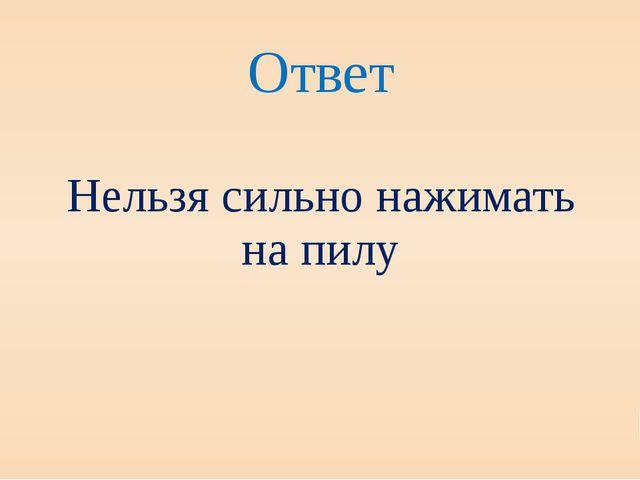 Ответ А) молотком Б) рубанком В) пилой