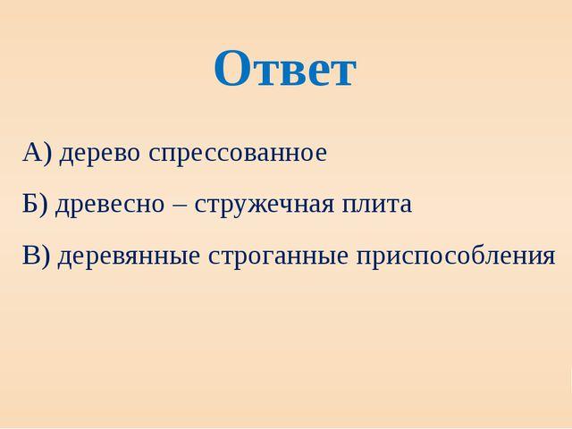 Ответ А) рубанок Б) стусло В) дрель