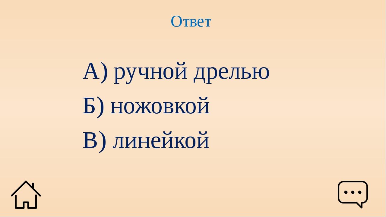 Вопрос 13 Какой материал можно пилить лучковой пилой?