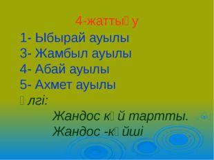 4-жаттығу 1- Ыбырай ауылы 3- Жамбыл ауылы 4- Абай ауылы 5- Ахмет ауылы Үлгі:
