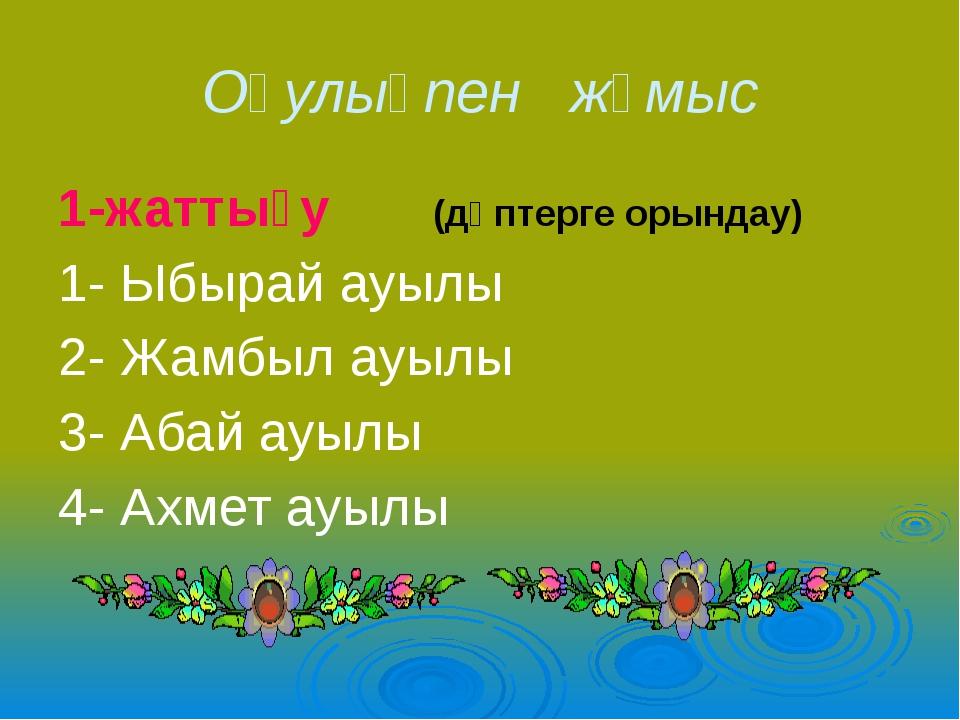 Оқулықпен жұмыс 1-жаттығу (дәптерге орындау) 1- Ыбырай ауылы 2- Жамбыл ауылы...