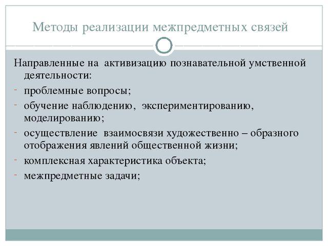 Методы реализации межпредметных связей Направленные на активизацию познавател...