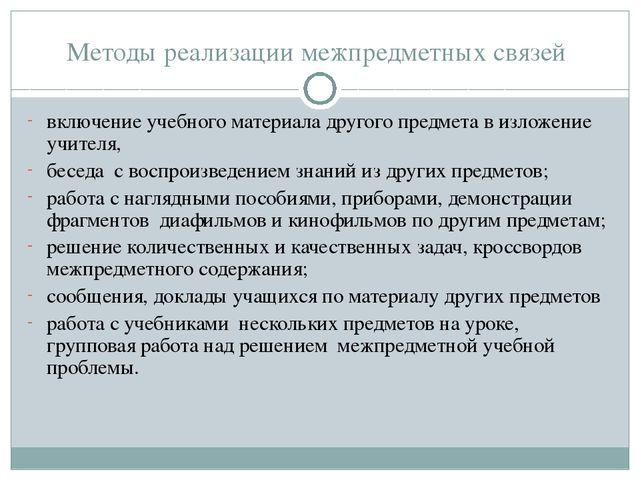 Методы реализации межпредметных связей включение учебного материала другого п...