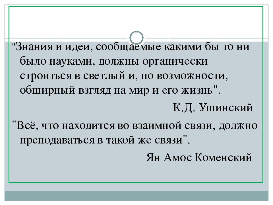 """""""Знания и идеи, сообщаемые какими бы то ни было науками, должны органически..."""