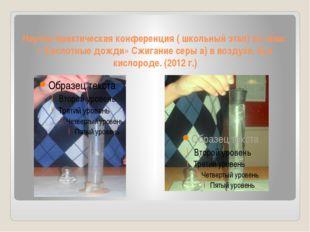 Научно-практическая конференция ( школьный этап) по теме: « Кислотные дожди»