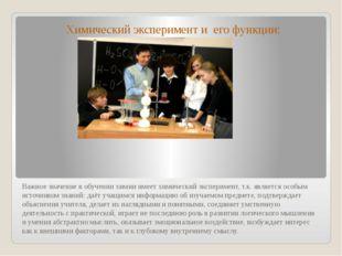 Важное значение в обучении химии имеет химический эксперимент, т.к. является