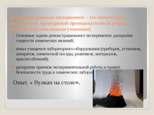 Демонстрационный эксперимент – это химический эксперимент, проводимый препода
