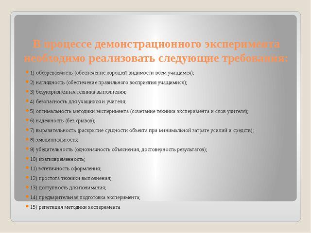 В процессе демонстрационного эксперимента необходимо реализовать следующие тр...