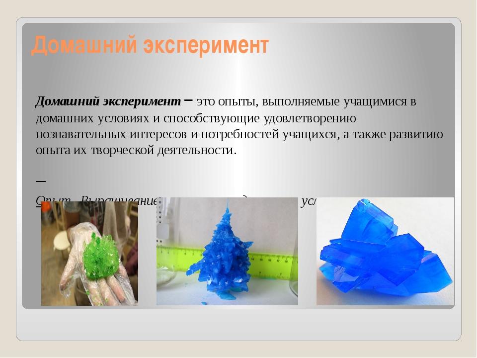 Домашний эксперимент Домашний эксперимент – это опыты, выполняемые учащимися...
