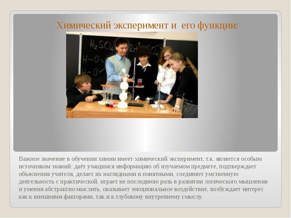 Важное значение в обучении химии имеет химический эксперимент, т.к. является...