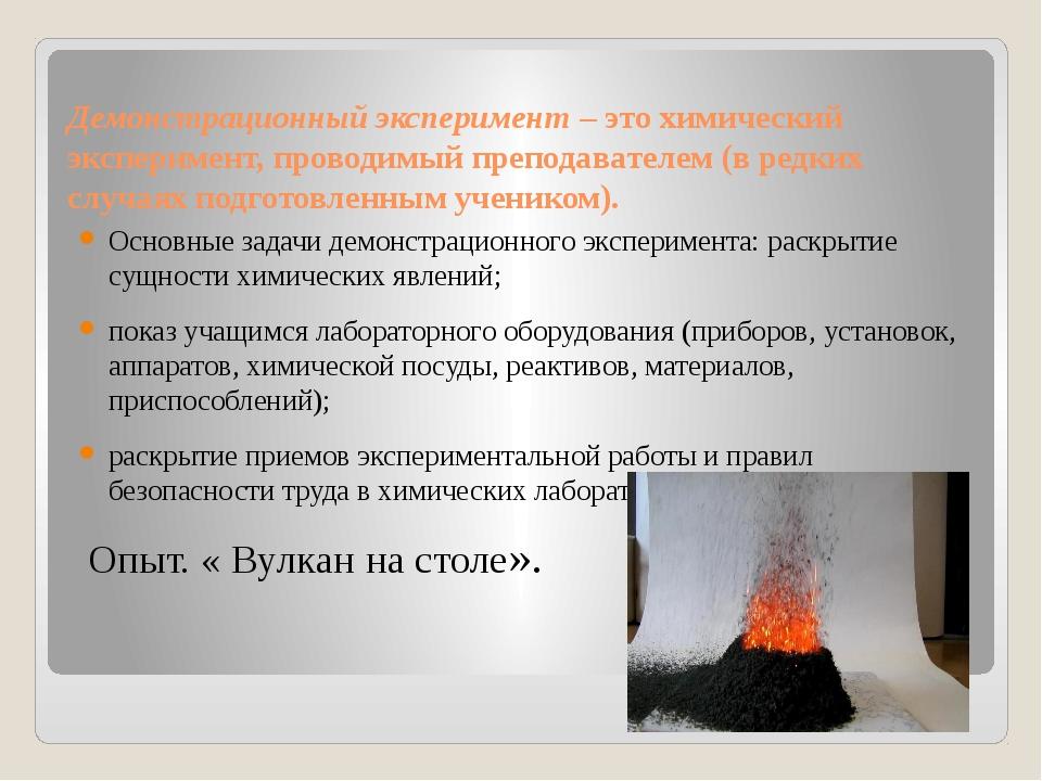 Демонстрационный эксперимент – это химический эксперимент, проводимый препода...