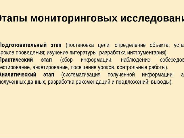 Этапы мониторинговых исследований Подготовительный этап (постановка цели; опр...