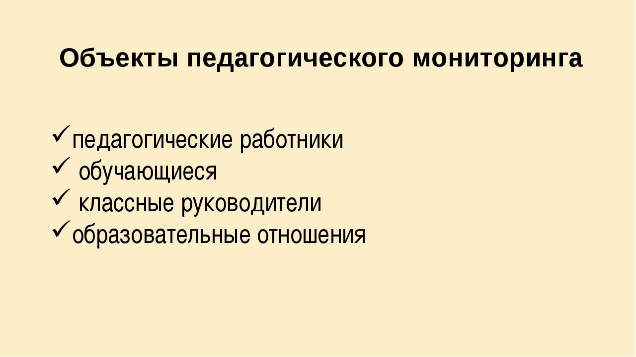 Объекты педагогического мониторинга педагогические работники обучающиеся клас...