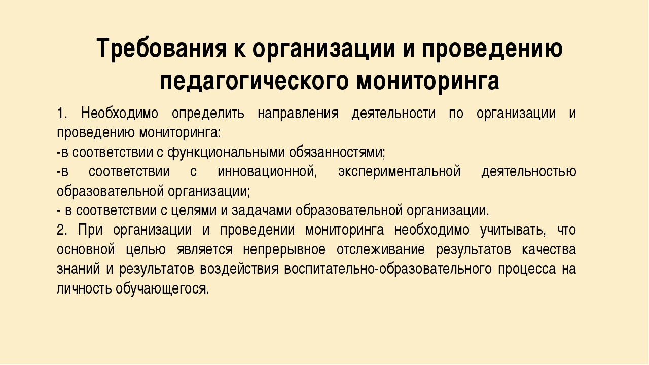 Требования к организации и проведению педагогического мониторинга 1. Необходи...