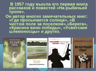 В 1957 году вышла его первая книга рассказов и повестей «На рыбачьей тропе»