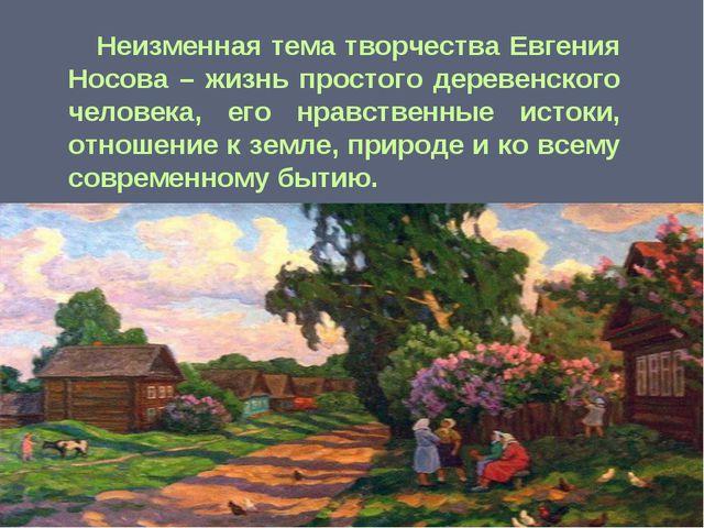 Неизменная тема творчества Евгения Носова – жизнь простого деревенского чело...