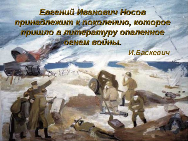Евгений Иванович Носов принадлежит к поколению, которое пришло в литературу о...