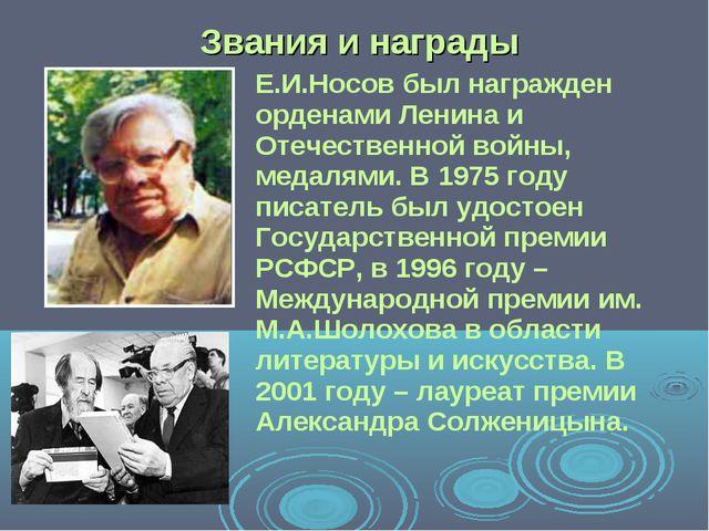 Е.И.Носов был награжден орденами Ленина и Отечественной войны, медалями. В 19...