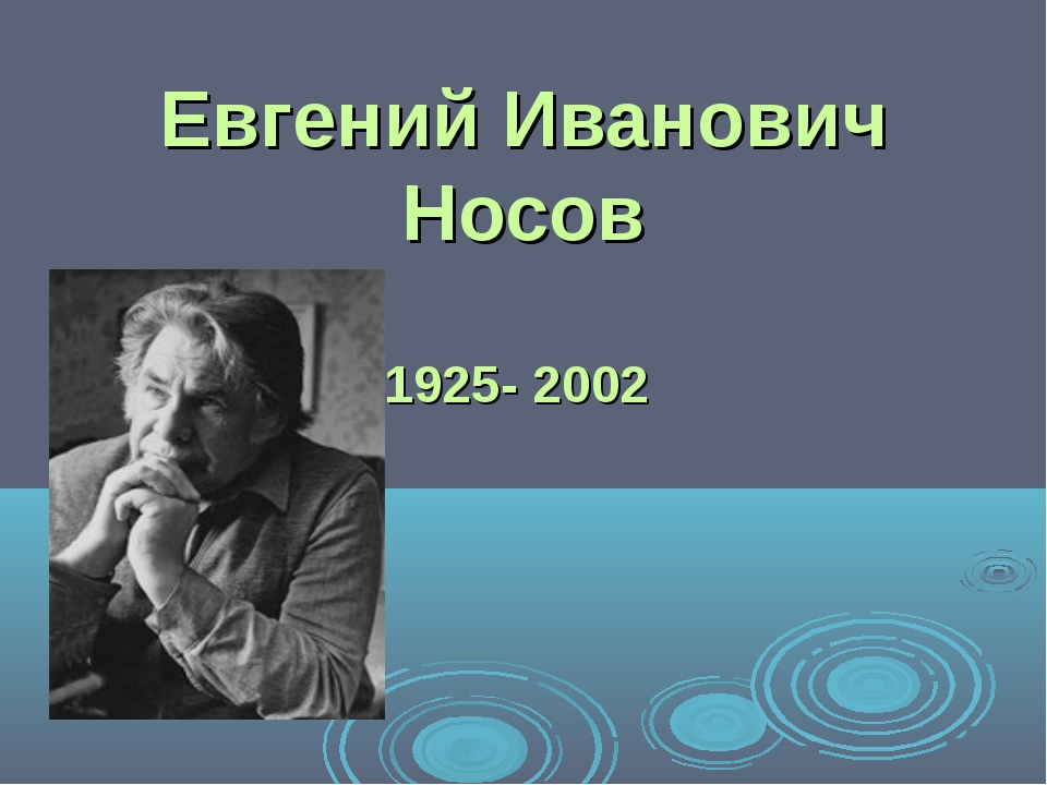 Евгений Иванович Носов 1925- 2002