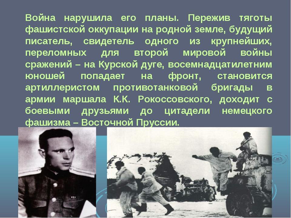Война нарушила его планы. Пережив тяготы фашистской оккупации на родной земл...