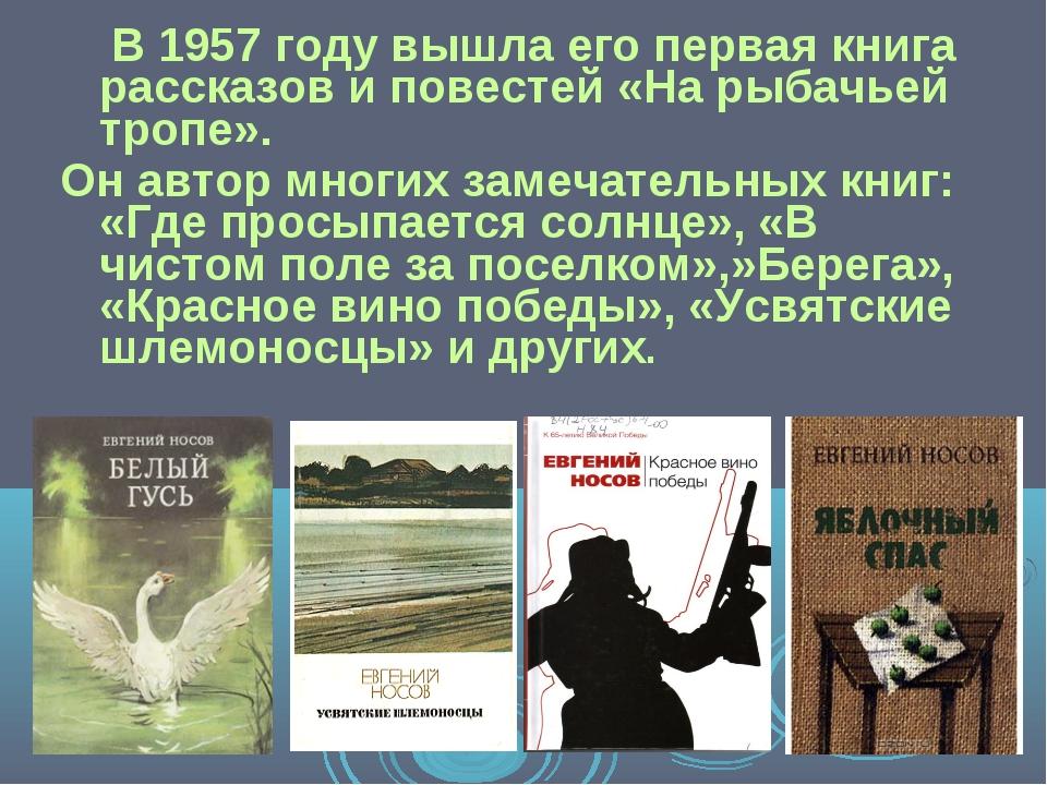 В 1957 году вышла его первая книга рассказов и повестей «На рыбачьей тропе»...