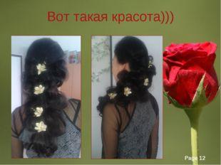 Вот такая красота))) Page *