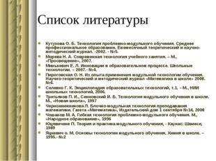 Список литературы Кутузова О. Б. Технология проблемно-модульного обучения. Ср